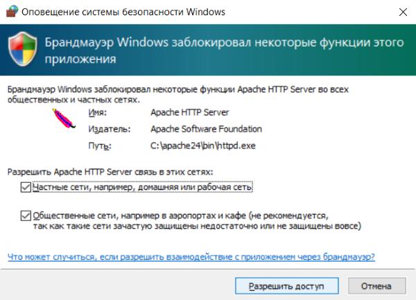 разрешение брандмауэра для сервера Apache24