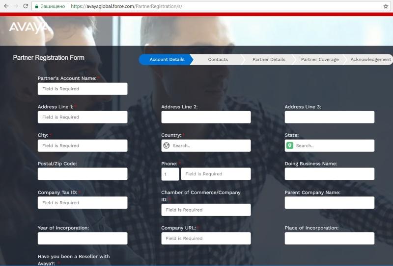 Форма регистрации партнера Avaya