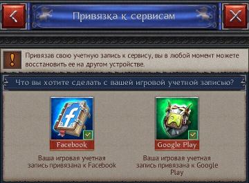 Привязка игрового профиля к аккаунтам GooglePlay и facebook